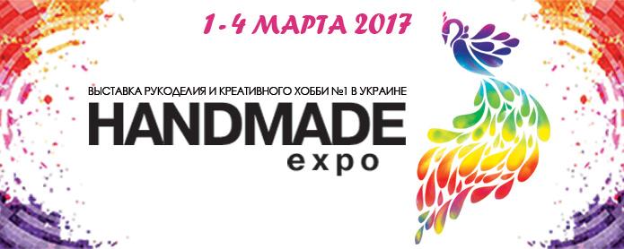 HANDMADE-EXPO 2017